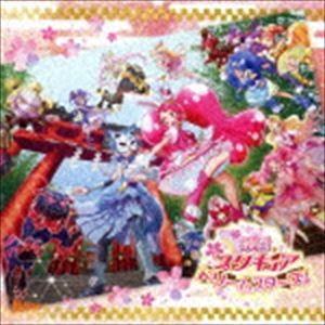 映画プリキュアドリームスターズ! 主題歌シングル [CD]|starclub