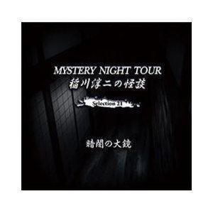 稲川淳二 / 稲川淳二の怪談 MYSTERY NIGHT TOUR Selection21 「暗闇の大鏡」 [CD]|starclub
