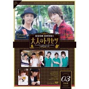 鳥海浩輔 前野智昭の大人のトリセツ3 特装版  DVD