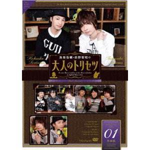鳥海浩輔 前野智昭の大人のトリセツ 第2期 1巻 特装版  DVD