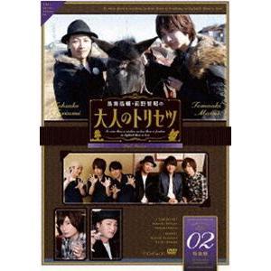鳥海浩輔 前野智昭の大人のトリセツ 第2期 2巻 特装版  DVD