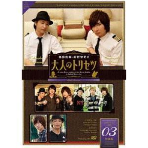 鳥海浩輔 前野智昭の大人のトリセツ 第2期 3巻 特装版  DVD