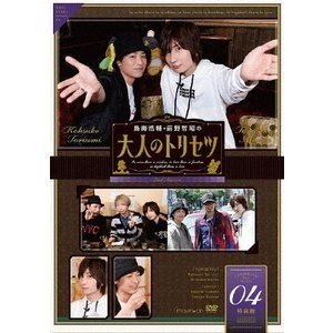 鳥海浩輔 前野智昭の大人のトリセツ 第2期 4巻 特装版  DVD