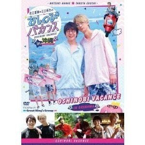 DVD『花江夏樹・江口拓也のおしのびバカンス in 沖縄』 [DVD] starclub
