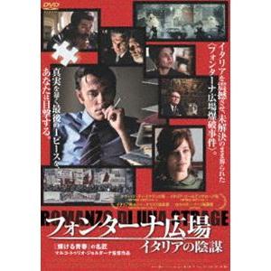 フォンターナ広場 イタリアの陰謀 [DVD]|starclub