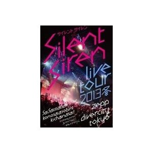 Silent Siren Live Tour 2013冬〜サイサイ1歳祭 この際遊びに来ちゃいなサイ!〜@Zepp DiverCity TOKYO [DVD]|starclub