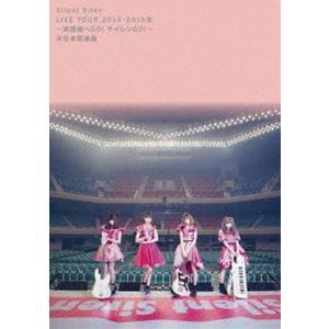 Silent Siren Live Tour 2014→2015冬 〜武道館へ GO! サイレン GO!〜 @日本武道館 [DVD]|starclub