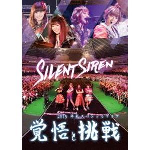 Silent Siren 2015年末スペシャルライブ「覚悟と挑戦」 [DVD]|starclub
