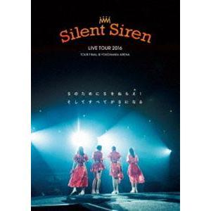 Silent Siren Live Tour 2016 Sのために Sをねらえ! そしてすべてがSになる [DVD]|starclub