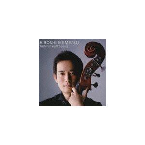 池松宏(cb) / ラフマニノフ: チェロ・ソナタ コントラバス演奏版 レスピーギ: アダージョと変...