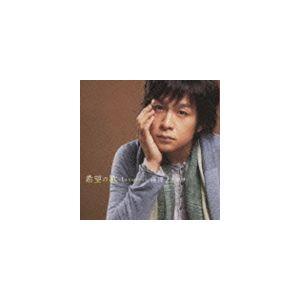 藤澤ノリマサ / 希望の歌〜La speranza〜(通常盤) [CD]