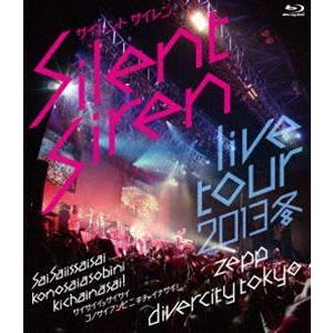 Silent Siren Live Tour 2013冬〜サイサイ1歳祭 この際遊びに来ちゃいなサイ!〜@Zepp DiverCity TOKYO [Blu-ray]|starclub