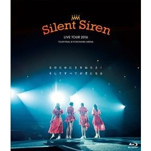 Silent Siren Live Tour 2016 Sのために Sをねらえ! そしてすべてがSになる [Blu-ray]|starclub