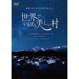 世界でいちばん美しい村 DVD の商品画像|ナビ