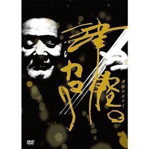 津軽のカマリ [DVD]|starclub