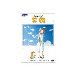 NHKみんなのうた 笑顔 DVDシングル [DVD]|starclub