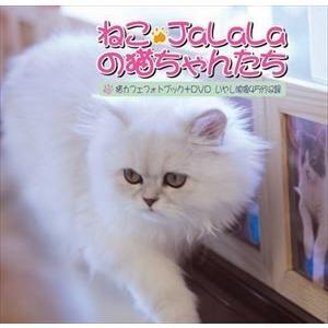 ねこ・JaLaLa の猫ちゃんたち [DVD]