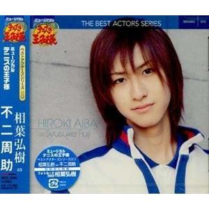 相葉弘樹(不二周助) / ミュージカル テニスの王子様 ベストアクターズシリーズ 003:相葉弘樹as不二周助 [CD]|starclub