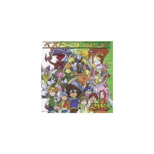 デジモンアドベンチャー・ベストヒットパレード [CD]|starclub