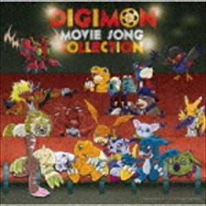 DIGIMON MOVIE SONG COLLECTION〜デジモンムービーバージョン〜 [CD]