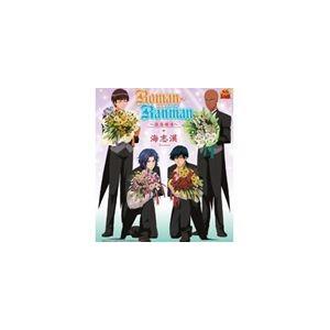 海志漢 / Roman-Ranman 〜浪漫爛漫〜(初回生産完全限定盤) ※再発売 [CD]