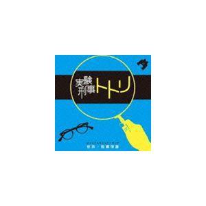 佐橋俊彦(音楽) / NHK 土曜ドラマスペシャル 実験刑事トトリ オリジナルサウンドトラック [CD]|starclub