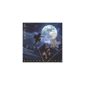 川井憲次(音楽) / NHK木曜時代劇 鼠、江戸を疾る オリジナルサウンドトラック [CD]|starclub