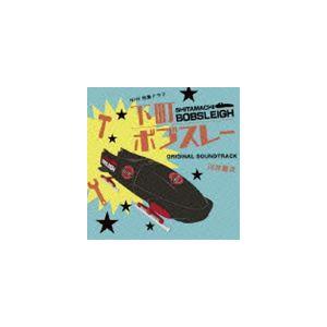 川井憲次(音楽) / NHK特集ドラマ 下町ボブスレー オリジナルサウンドトラック [CD]|starclub
