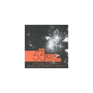 清水靖晃(音楽) / NHK土曜ドラマ 55歳からのハローライフ オリジナルサウンドトラック [CD]|starclub