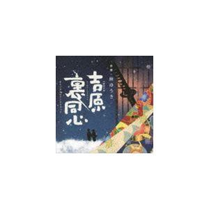 林ゆうき(音楽) / NHK木曜時代劇 吉原裏同心 オリジナルサウンドトラック [CD]|starclub