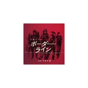 やまだ豊(音楽) / NHK土曜ドラマ ボーダーライン オリジナルサウンドトラック [CD]|starclub