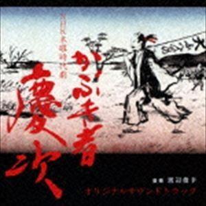 渡辺俊幸(音楽) / NHK 木曜時代劇 かぶき者 慶次 オリジナルサウンドトラック [CD]|starclub