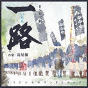 高見優(音楽) / NHK BS時代劇 一路 オリジナル・サウンドトラック [CD]|starclub