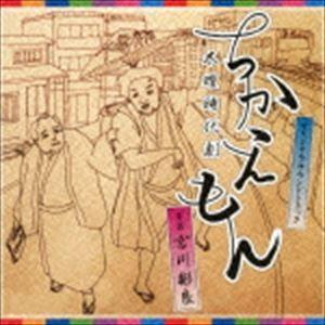 宮川彬良(音楽) / NHK 木曜時代劇 ちかえもん オリジナル・サウンドトラック [CD]|starclub