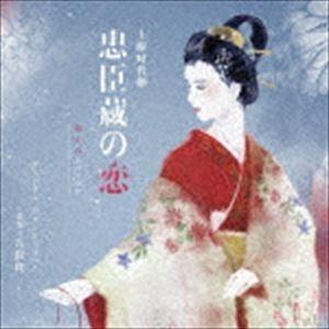 吉俣良(音楽) / NHK土曜時代劇「忠臣蔵の恋〜四十八人目の忠臣」オリジナル・サウンドトラック [CD]|starclub