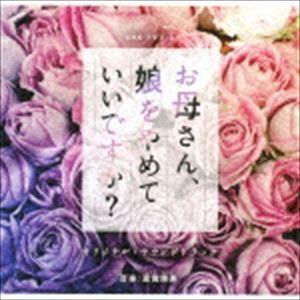 富貴晴美(音楽) / NHK ドラマ10 お母さん、娘をやめていいですか? オリジナルサウンドトラック [CD] starclub
