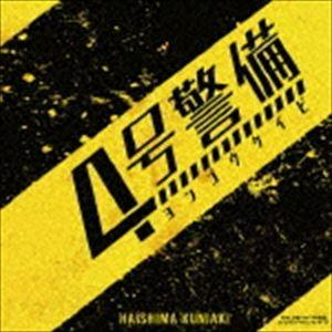〓島邦明(音楽) / NHK土曜ドラマ 「4号警備」 オリジナル・サウンドトラック [CD]|starclub