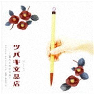 白石めぐみ(音楽) / NHK ドラマ10 ツバキ文具店〜鎌倉代書屋物語〜 オリジナル・サウンドトラック [CD] starclub