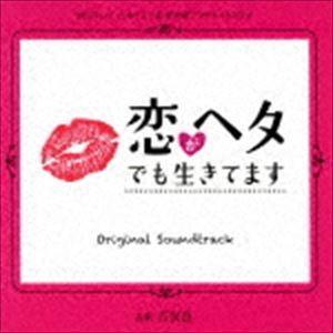 吉俣良(音楽) / 読売テレビ・日本テレビ系 新木曜プラチナイトドラマ 「恋がヘタでも生きてます」 オリジナル・サウンドトラック [CD]|starclub