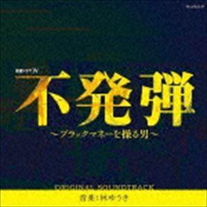 林ゆうき(音楽) / WOWOW 連続ドラマW 不発弾〜ブラックマネーを操る男〜 オリジナル・サウンドトラック [CD] starclub