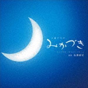 佐藤直紀(音楽) / NHK土曜ドラマ みかづき オリジナル・サウンドトラック [CD]|starclub
