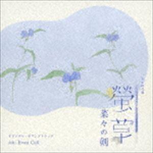 エバン・コール(音楽) / NHK BS時代劇 螢草 菜々の剣 オリジナル・サウンドトラック [CD]|starclub