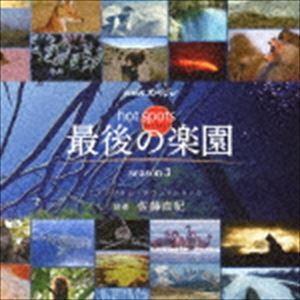 佐藤直紀(音楽) / NHKスペシャル ホットスポット 最後の楽園 season3 オリジナル・サウンドトラック [CD]|starclub