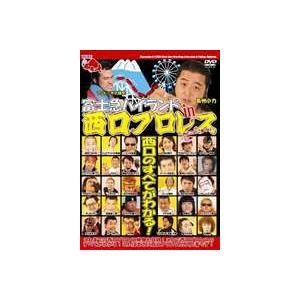 富士急ハイランド in 西口プロレス〜おとこのこまつり [DVD] starclub