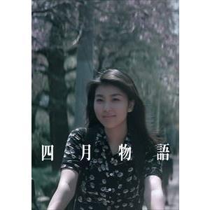 四月物語 [Blu-ray]|starclub