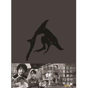 8日で死んだ怪獣の12日の物語-劇場版-[Blu-ray]豪華版 [Blu-ray]|starclub