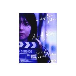 四月物語 [DVD]|starclub