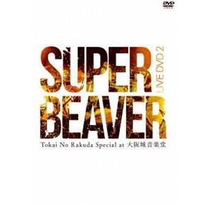 SUPER BEAVER LIVE DVD 2 Tokai No Rakuda Special at 大阪城音楽堂 DVD の商品画像|ナビ