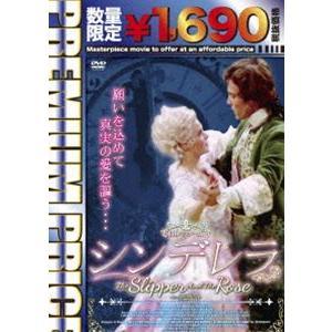 プレミアムプライス版 シンデレラ HDマスター版《数量限定版》 [DVD] starclub