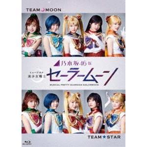 乃木坂46版 ミュージカル 美少女戦士セーラームーン [Blu-ray]|starclub